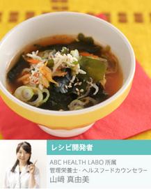 簡単わかめとキムチのスープ イメージ