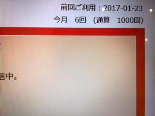blog17020102_01.jpg
