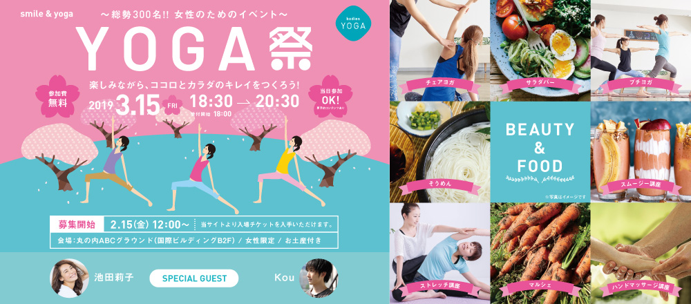 YOGA祭