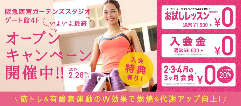 阪急西宮ガーデンズスタジオ オープンキャンペーン