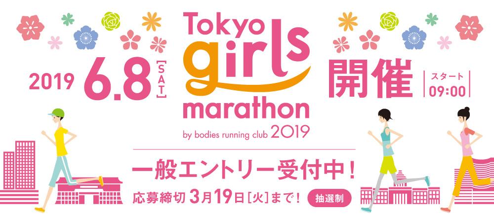 Tokyo girls marathon 2019
