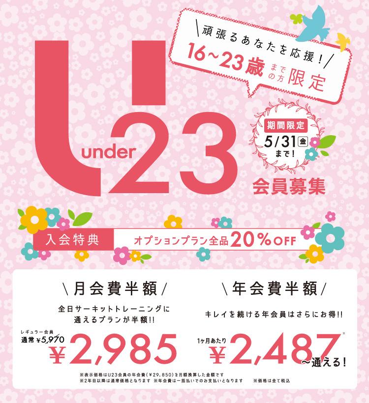 under23会員