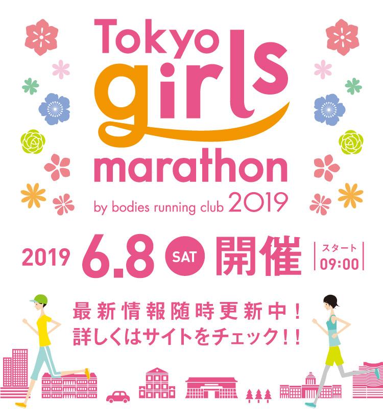 Tokyo girls marathon