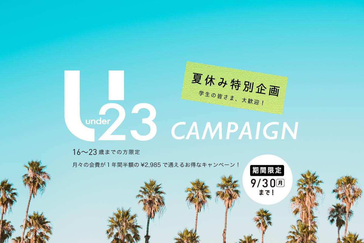 U23キャンペーン