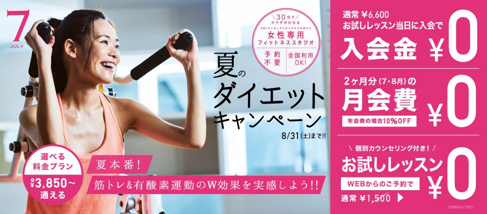 夏のダイエットキャンペーン