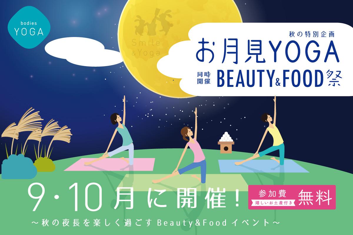 お月見YOGA9・10月に開催