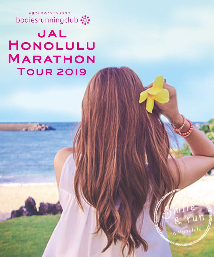 Honolulu Marathon Tour 2019
