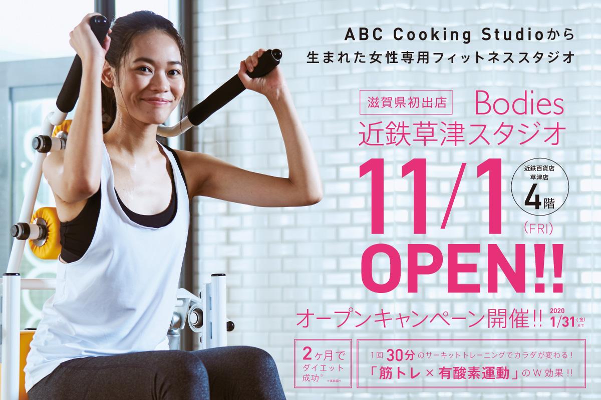 11/1OPEN 近鉄草津スタジオ オープンキャンペーン