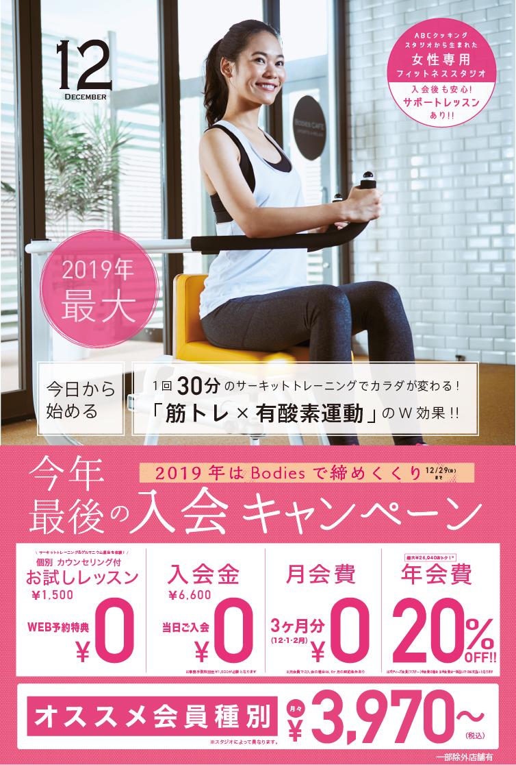 女性専用フィットネススタジオBodies(ボディーズ)秋の入会キャンペーン!!