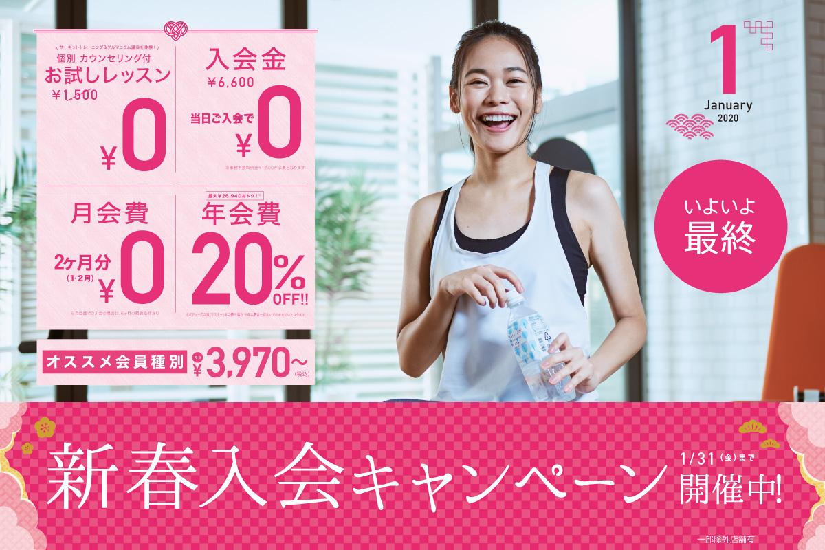 新春入会キャンペーン
