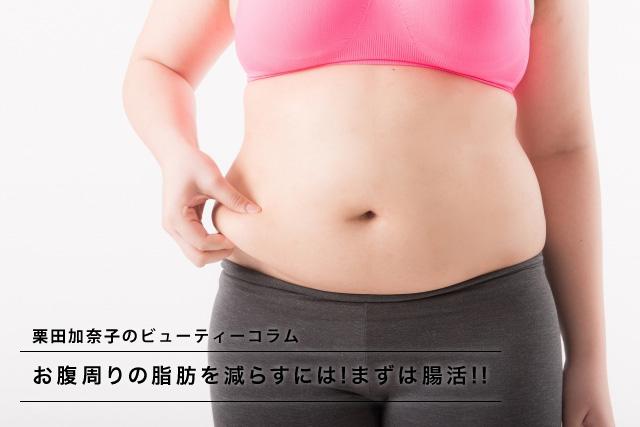 お腹 周り 脂肪 落とす 女性 女性の体脂肪率の理想・平均&1ヶ月で5%落とす方法!