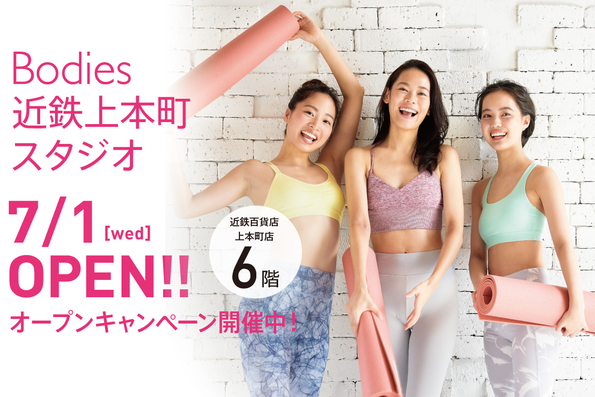 上本町7/1OPEN!!オープンキャンペーン開催中!