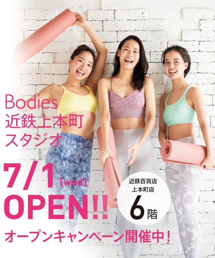上本町7/1OPEN!オープンキャンペーン開催中!