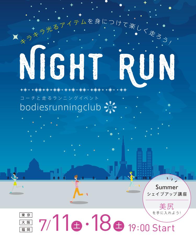 Night Run★キラキラを身に付けて走ろう!