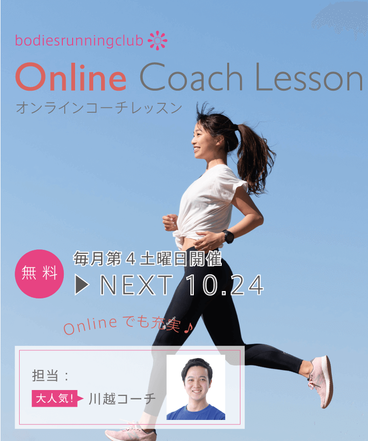 Online Coach Lesson オンラインコーチレッスン