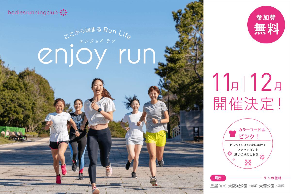 enjyoy run