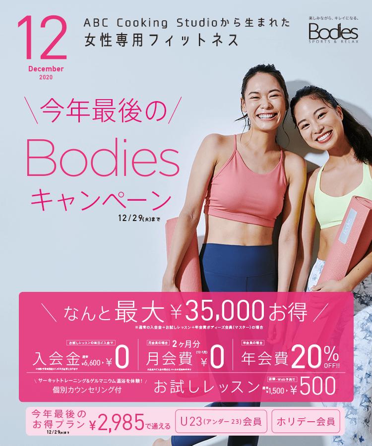 Bodiesキャンペーン