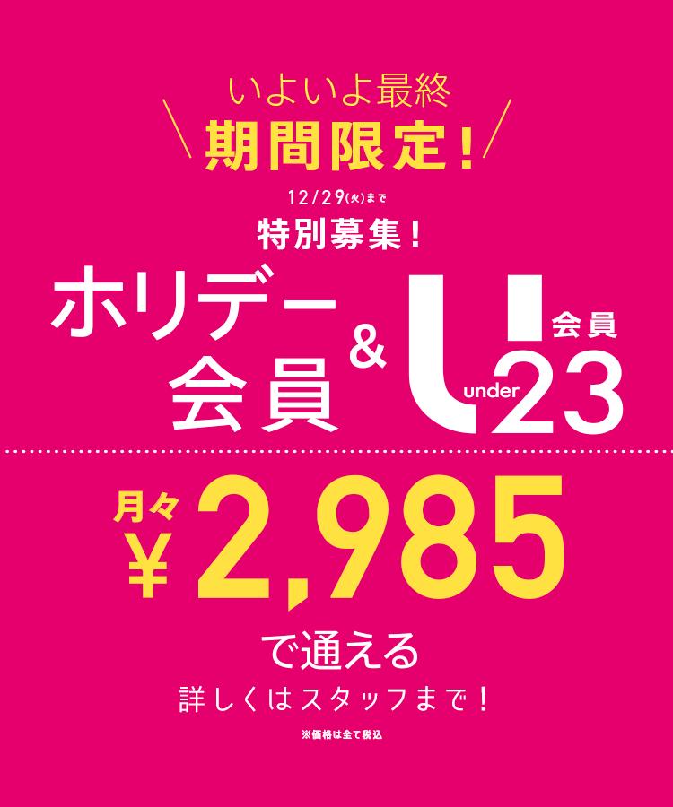 期間延長募集!月々2985円で通える!お得な限定キャンペーン