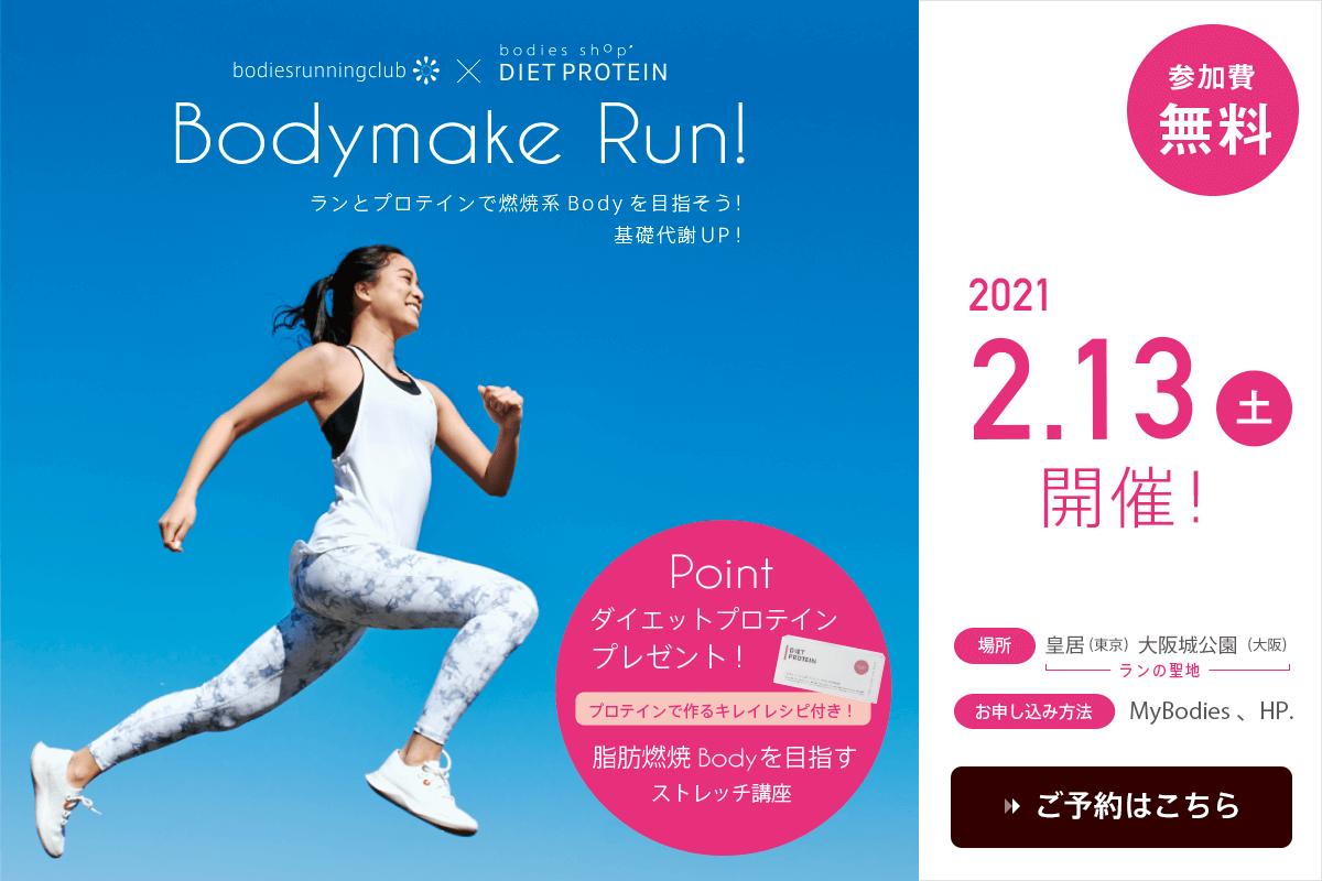 Bodymake Run!