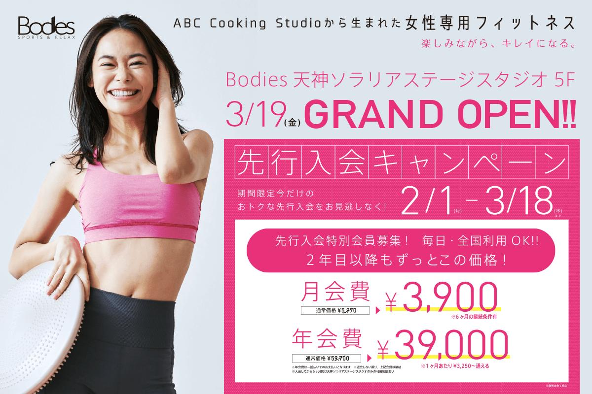 天神ソラリアステージスタジオ オープンキャンペーン