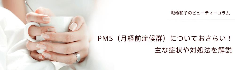PMS(月経前症候群)についておさらい!主な症状や対処法を解説