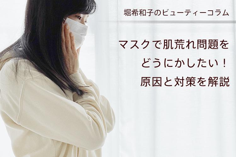 マスクで肌荒れ問題をどうにかしたい! 原因と対策を解説