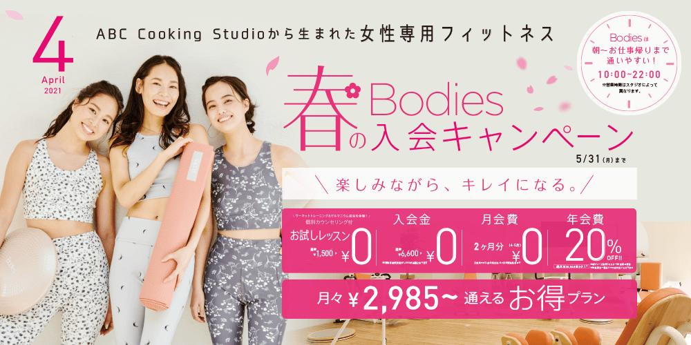 Bodies春の入会キャンペーン