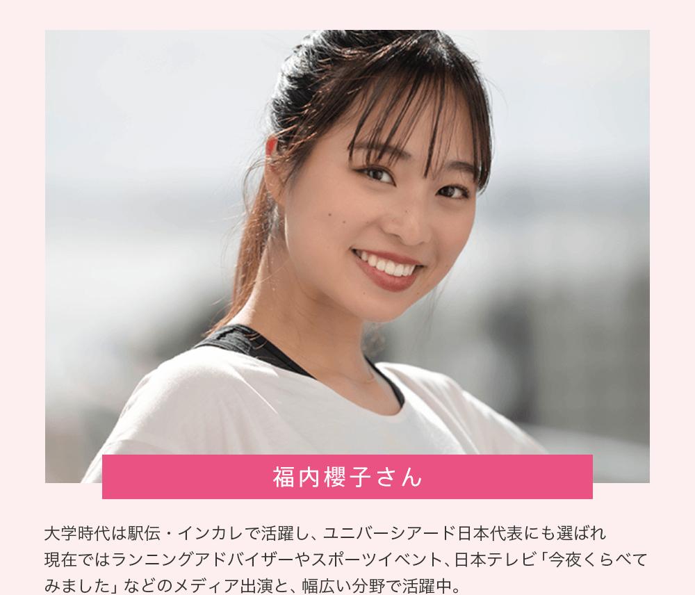 福内桜子さん プロフィール
