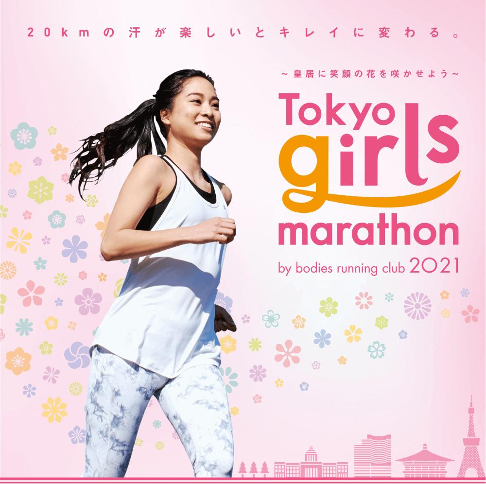 Tokyo girls marathon 2021