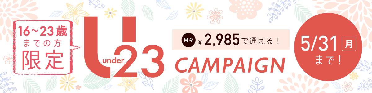 u23キャンペーン 16-23歳の方限定プラン!