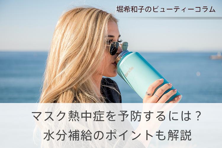 マスク熱中症を予防するには?水分補給のポイントも解説