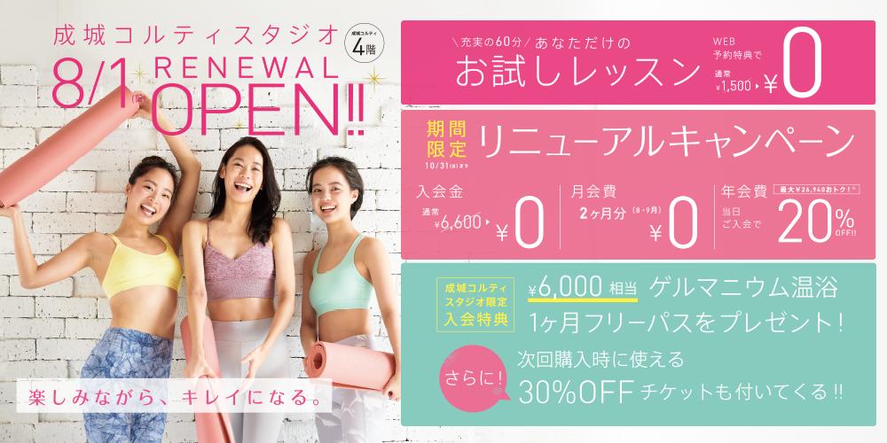 成城リニューアルキャンペーン