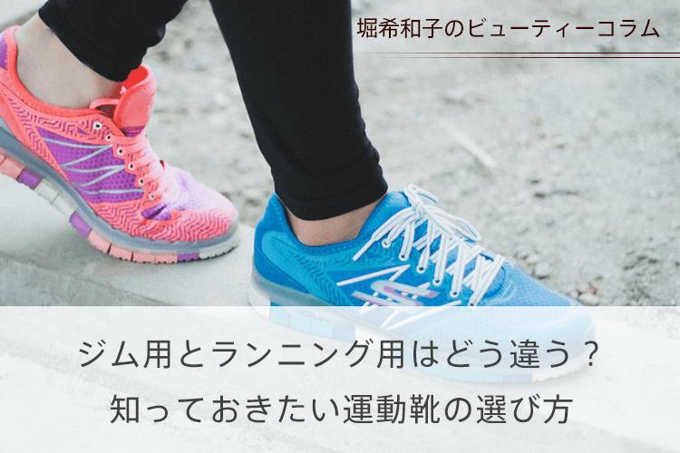ジム用とランニング用はどう違う?知っておきたい運動靴の選び方