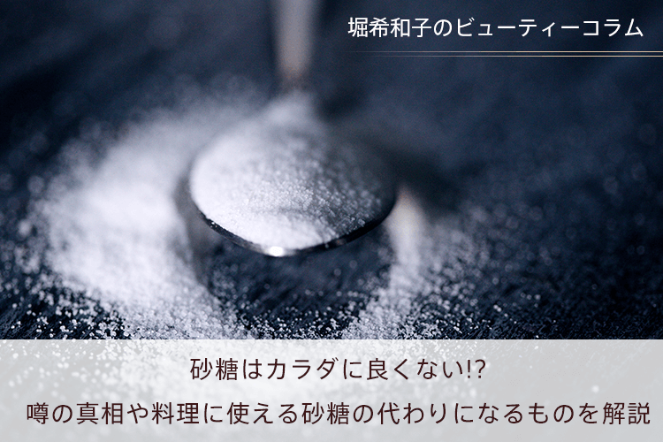 砂糖はカラダに良くない!?噂の真相や料理に使える砂糖の代わりになるものを解説